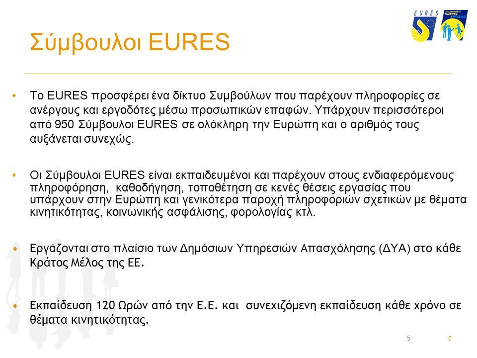 55 Σύμβουλοι EURES To EURES προσφέρει ένα δίκτυο Συμβούλων που παρέχουν πληροφορίες σε ανέργους και εργοδότες μέσω προσωπικών επαφών.