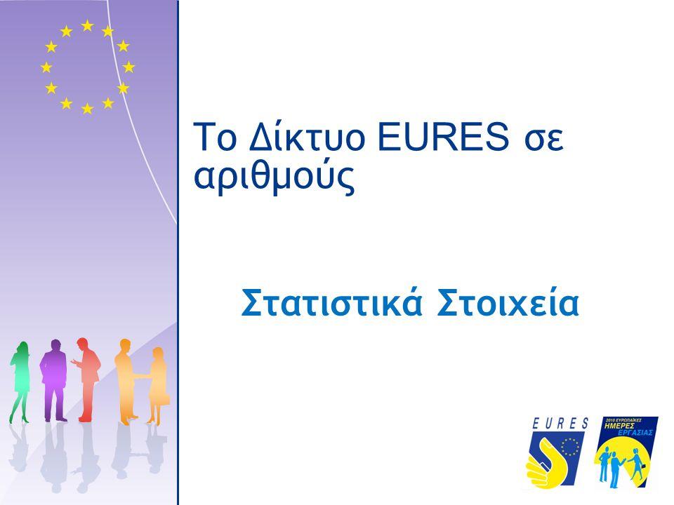 Στατιστικά Στοιχεία Το Δίκτυο EURES σε αριθμούς