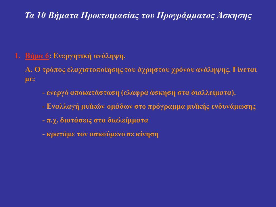 Τα 10 Βήματα Προετοιμασίας του Προγράμματος Άσκησης 1.Βήμα 6: Ενεργητική ανάληψη.