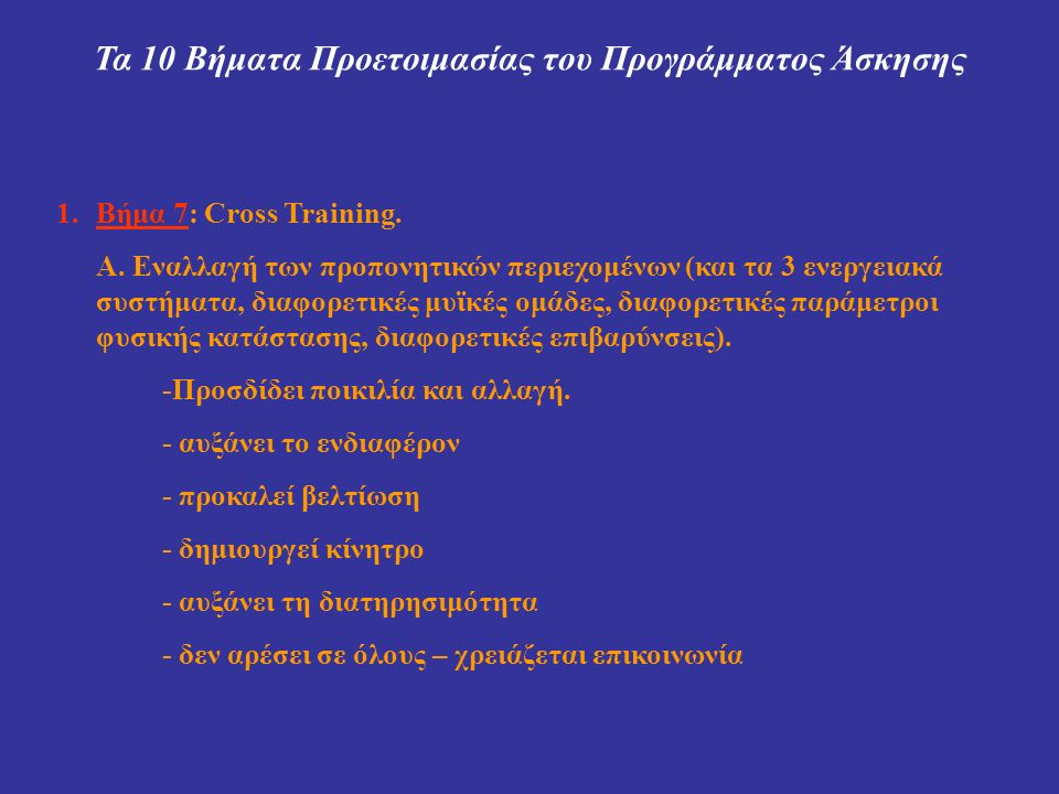 Τα 10 Βήματα Προετοιμασίας του Προγράμματος Άσκησης 1.Βήμα 7: Cross Training. Α. Εναλλαγή των προπονητικών περιεχομένων (και τα 3 ενεργειακά συστήματα