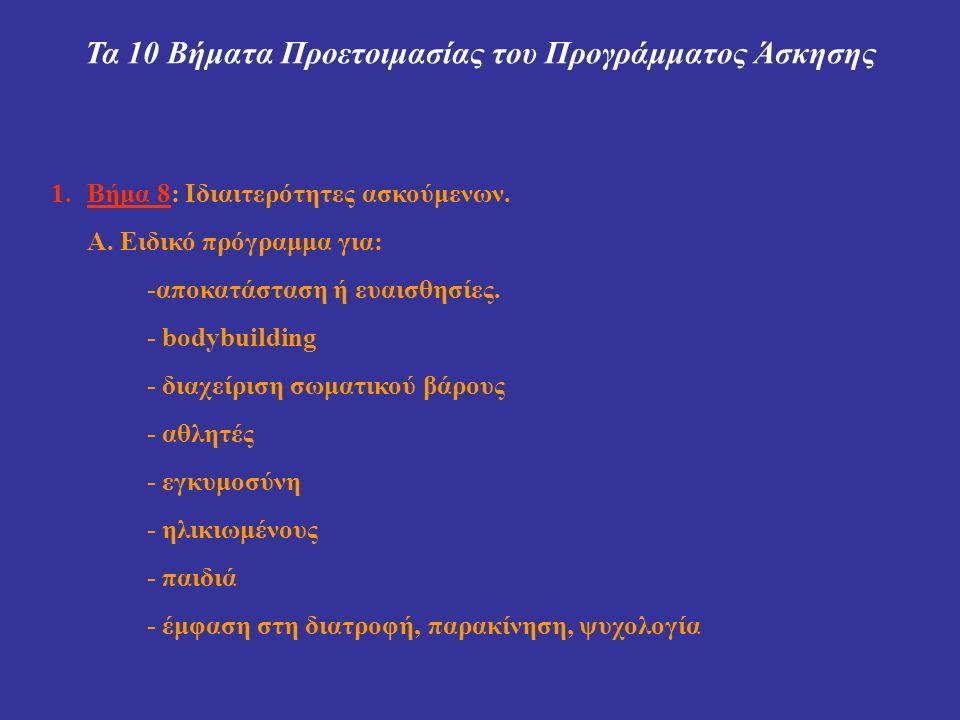 Τα 10 Βήματα Προετοιμασίας του Προγράμματος Άσκησης 1.Βήμα 8: Ιδιαιτερότητες ασκούμενων. Α. Ειδικό πρόγραμμα για: -αποκατάσταση ή ευαισθησίες. - bodyb