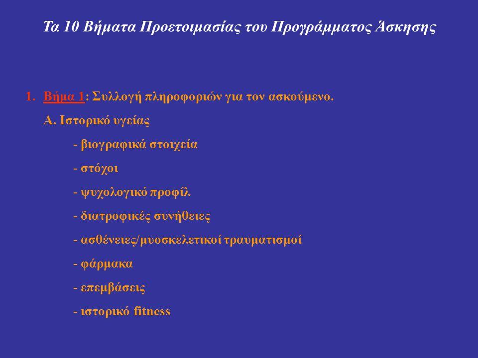 Τα 10 Βήματα Προετοιμασίας του Προγράμματος Άσκησης 1.Βήμα 1: Συλλογή πληροφοριών για τον ασκούμενο. Α. Ιστορικό υγείας - βιογραφικά στοιχεία - στόχοι