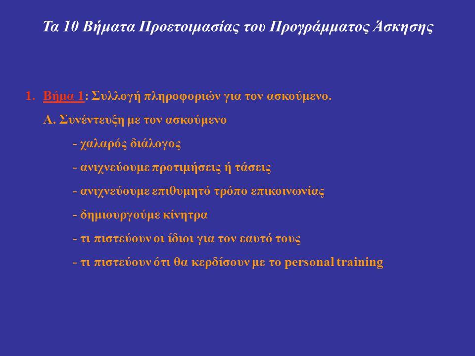 Τα 10 Βήματα Προετοιμασίας του Προγράμματος Άσκησης 1.Βήμα 1: Συλλογή πληροφοριών για τον ασκούμενο. Α. Συνέντευξη με τον ασκούμενο - χαλαρός διάλογος