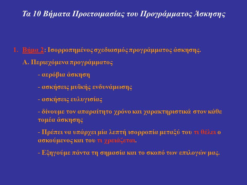 Τα 10 Βήματα Προετοιμασίας του Προγράμματος Άσκησης 1.Βήμα 2: Ισορροπημένος σχεδιασμός προγράμματος άσκησης. Α. Περιεχόμενα προγράμματος - αερόβια άσκ