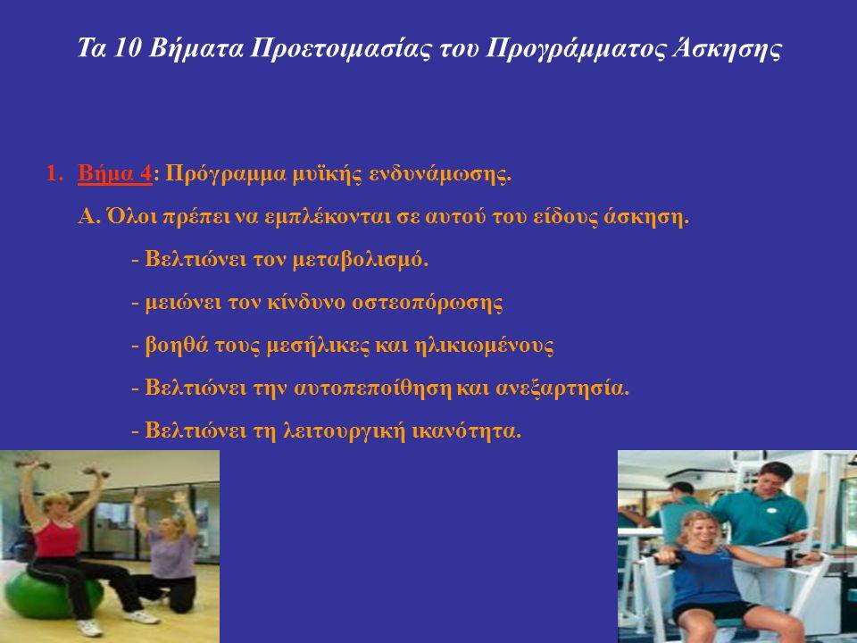 Τα 10 Βήματα Προετοιμασίας του Προγράμματος Άσκησης 1.Βήμα 4: Πρόγραμμα μυϊκής ενδυνάμωσης. Α. Όλοι πρέπει να εμπλέκονται σε αυτού του είδους άσκηση.