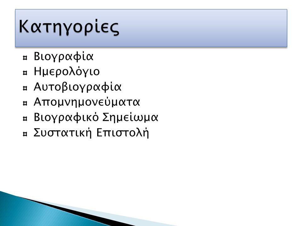 Βιογραφία Ημερολόγιο Αυτοβιογραφία Απομνημονεύματα Βιογραφικό Σημείωμα Συστατική Επιστολή
