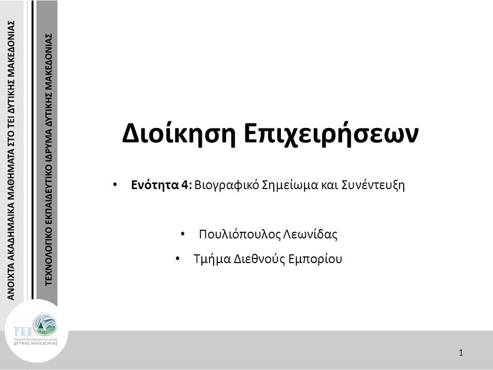 1 Διοίκηση Επιχειρήσεων Ενότητα 4: Βιογραφικό Σημείωμα και Συνέντευξη Πουλιόπουλος Λεωνίδας Τμήμα Διεθνούς Εμπορίου