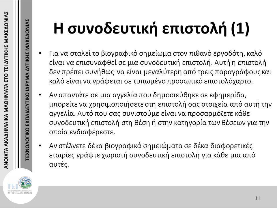 Η συνοδευτική επιστολή (1) Για να σταλεί το βιογραφικό σημείωμα στον πιθανό εργοδότη, καλό είναι να επισυναφθεί σε μια συνοδευτική επιστολή. Αυτή η επ