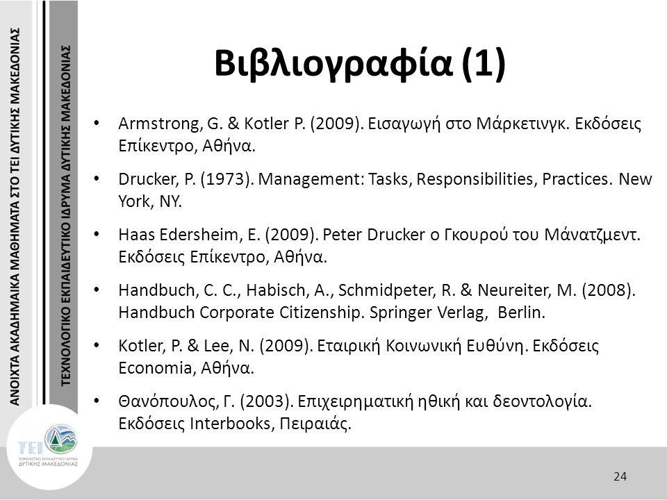 Βιβλιογραφία (1) Armstrong, G. & Kotler P. (2009). Εισαγωγή στο Μάρκετινγκ. Εκδόσεις Επίκεντρο, Αθήνα. Drucker, P. (1973). Management: Tasks, Responsi