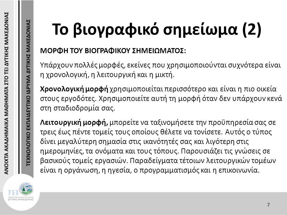 Το βιογραφικό σημείωμα (2) ΜΟΡΦΗ ΤΟΥ ΒΙΟΓΡΑΦΙΚΟΥ ΣΗΜΕΙΩΜΑΤΟΣ: Υπάρχουν πολλές μορφές, εκείνες που χρησιμοποιούνται συχνότερα είναι η χρονολογική, η λειτουργική και η μικτή.