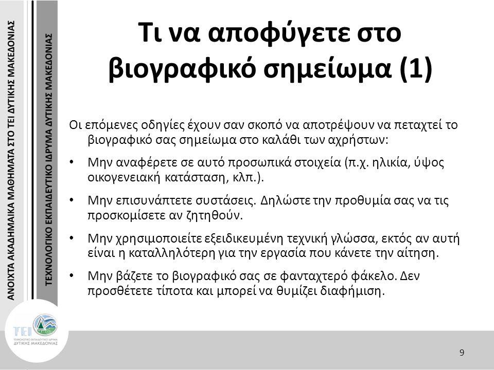Τι να αποφύγετε στο βιογραφικό σημείωμα (1) Οι επόμενες οδηγίες έχουν σαν σκοπό να αποτρέψουν να πεταχτεί το βιογραφικό σας σημείωμα στο καλάθι των αχρήστων: Μην αναφέρετε σε αυτό προσωπικά στοιχεία (π.χ.