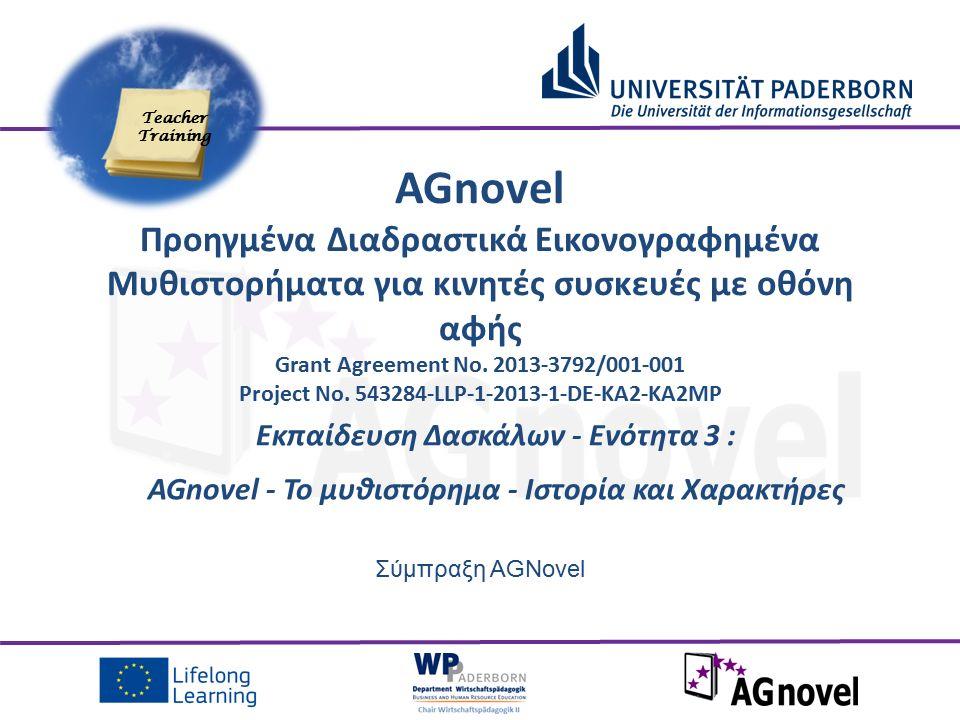 Σύμπραξη AGNovel Εκπαίδευση Δασκάλων - Ενότητα 3 : AGnovel - Το μυθιστόρημα - Ιστορία και Χαρακτήρες AGnovel Προηγμένα Διαδραστικά Εικονογραφημένα Μυθ