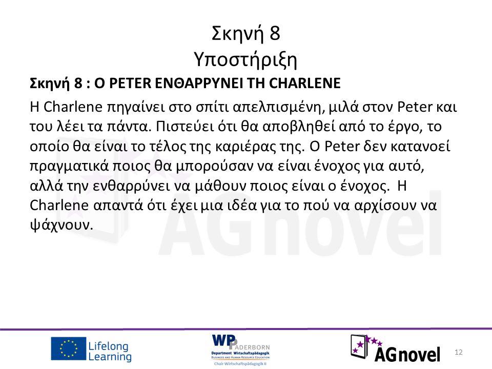 Σκηνή 8 : Ο PETER ΕΝΘΑΡΡΥΝΕΙ ΤΗ CHARLENE Η Charlene πηγαίνει στο σπίτι απελπισμένη, μιλά στον Peter και του λέει τα πάντα. Πιστεύει ότι θα αποβληθεί α