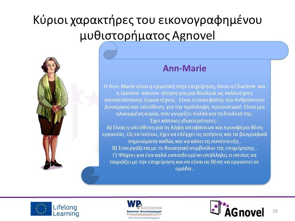 19 Κύριοι χαρακτήρες του εικονογραφημένου μυθιστορήματος Agnovel Ann-Marie Η Ann- Marie είναι η εργατική στην επιχείρηση, όπου η Charlene και η Jasmin