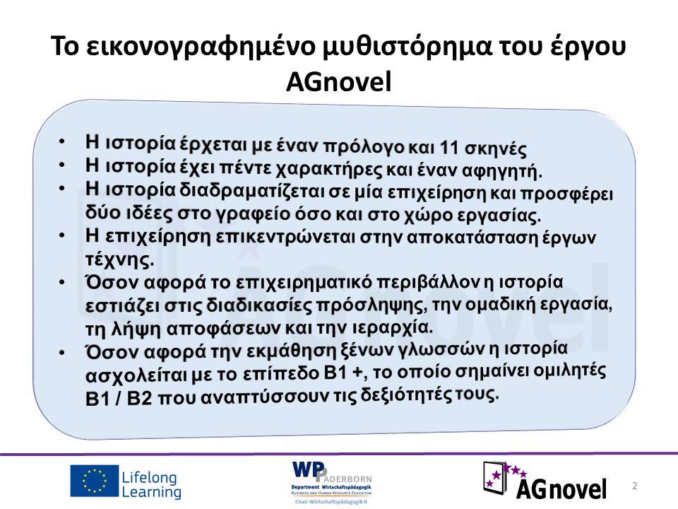 Το εικονογραφημένο μυθιστόρημα του έργου AGnovel 2
