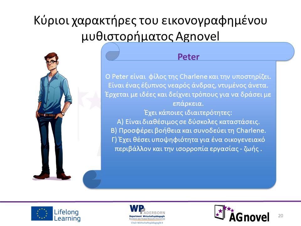 20 Κύριοι χαρακτήρες του εικονογραφημένου μυθιστορήματος Agnovel Peter Ο Peter είναι φίλος της Charlene και την υποστηρίζει. Είναι ένας έξυπνος νεαρός