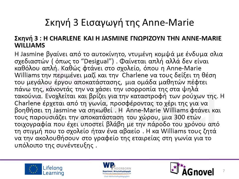 Σκηνή 3 : Η CHARLENE ΚΑΙ Η JASMINE ΓΝΩΡΙΖΟΥΝ ΤΗΝ ANNE-MARIE WILLIAMS Η Jasmine βγαίνει από το αυτοκίνητο, ντυμένη κομψά με ένδυμα σλια σχεδιαστών ( όπ