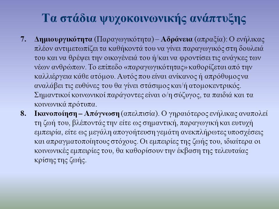 7.Δημιουργικότητα (Παραγωγικότητα) – Αδράνεια (απραξία): Ο ενήλικας πλέον αντιμετωπίζει τα καθήκοντά του να γίνει παραγωγικός στη δουλειά του και να θ