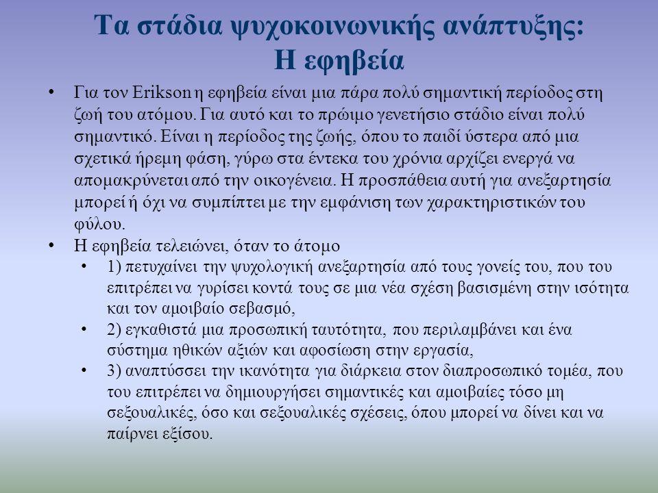 Για τον Erikson η εφηβεία είναι μια πάρα πολύ σημαντική περίοδος στη ζωή του ατόμου. Για αυτό και το πρώιμο γενετήσιο στάδιο είναι πολύ σημαντικό. Είν