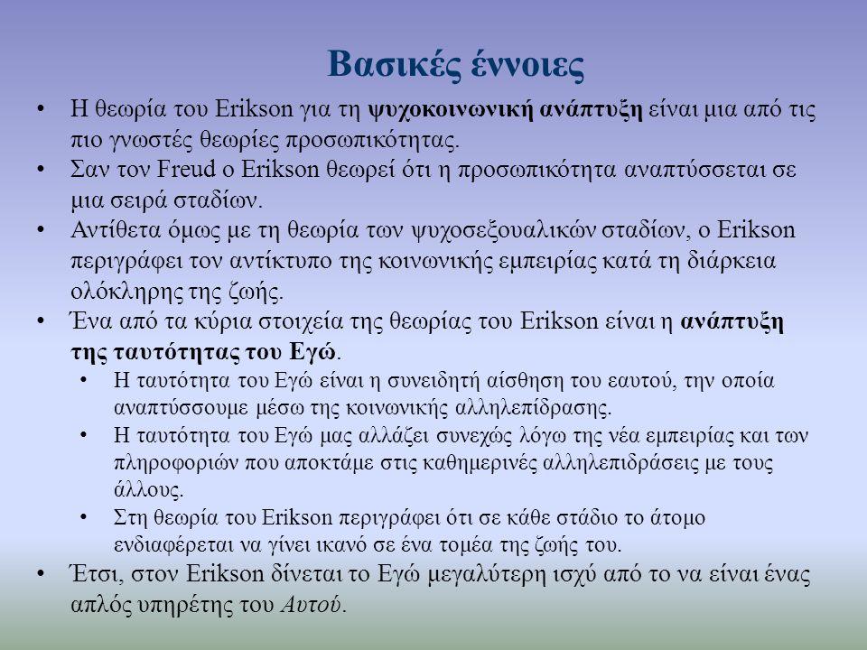 Βασικές έννοιες Η θεωρία του Erikson για τη ψυχοκοινωνική ανάπτυξη είναι μια από τις πιο γνωστές θεωρίες προσωπικότητας. Σαν τον Freud ο Erikson θεωρε