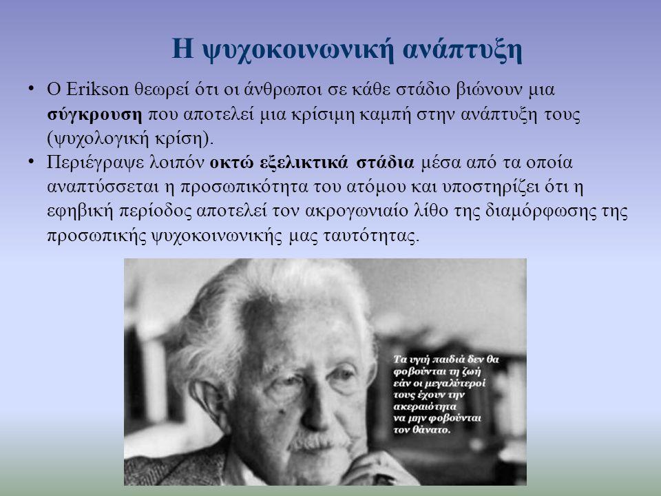 7.Δημιουργικότητα (Παραγωγικότητα) – Αδράνεια (απραξία): Ο ενήλικας πλέον αντιμετωπίζει τα καθήκοντά του να γίνει παραγωγικός στη δουλειά του και να θρέψει την οικογένειά του ή/και να φροντίσει τις ανάγκες των νέων ανθρώπων.