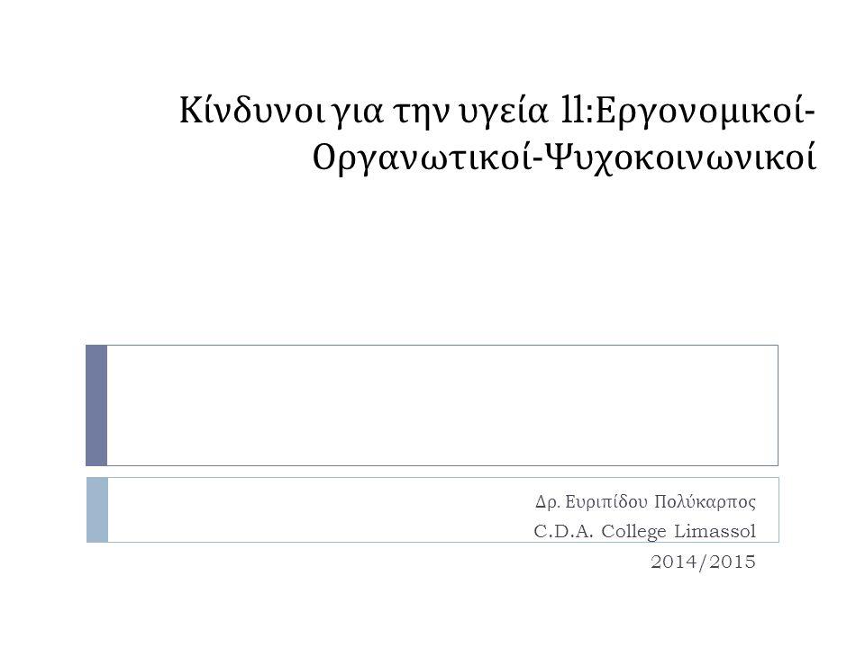 - Σε περίπτωση απόφασης για μείωση προσωπικού στην Ελλάδα έχουμε συνήθως πάγωμα προσλήψεων, ενώ στην Ευρωπαϊκή Ένωση προκρίνεται κυρίως η πρόωρη συνταξιοδότηση και η μέριμνα για τοποθέτηση εκτός εταιρείας εργαζομένων (outplacement).