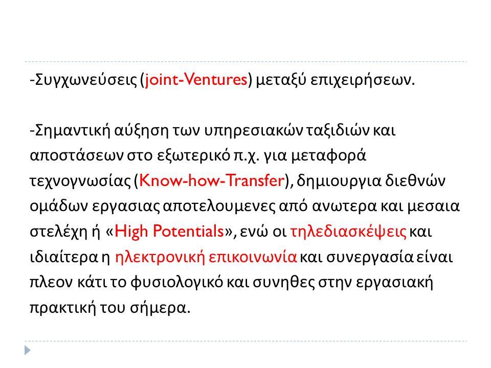 - Συγχωνεύσεις (joint-Ventures) μεταξύ επιχειρήσεων.