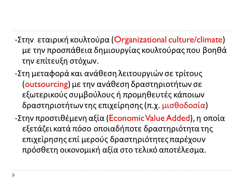 - Στην εταιρική κουλτούρα (Organizational culture/climate) με την προσπάθεια δημιουργίας κουλτούρας που βοηθά την επίτευξη στόχων.