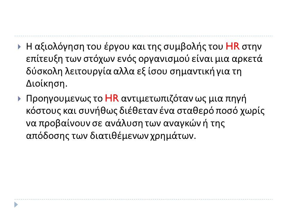  Η αξιολόγηση του έργου και της συμβολής του HR στην επίτευξη των στόχων ενός οργανισμού είναι μια αρκετά δύσκολη λειτουργία αλλα εξ ίσου σημαντική για τη Διοίκηση.