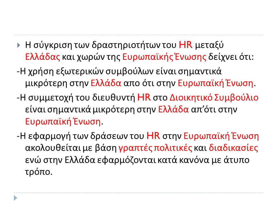  Η σύγκριση των δραστηριοτήτων του HR μεταξύ Ελλάδας και χωρών της Ευρωπαϊκής Ένωσης δείχνει ότι : - Η χρήση εξωτερικών συμβούλων είναι σημαντικά μικρότερη στην Ελλάδα απο ότι στην Ευρωπαϊκή Ένωση.