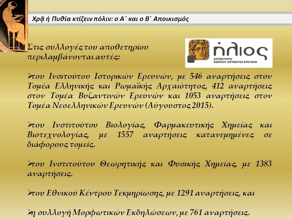 Στις συλλογές του αποθετηρίου περιλαμβάνονται αυτές:  του Ινσιτούτου Ιστορικών Ερευνών, με 546 αναρτήσεις στον Τομέα Ελληνικής και Ρωμαϊκής Αρχαιότητος, 412 αναρτήσεις στον Τομέα Βυζαντινών Ερευνών και 1053 αναρτήσεις στον Τομέα Νεοελληνικών Ερευνών (Αύγουστος 2015).