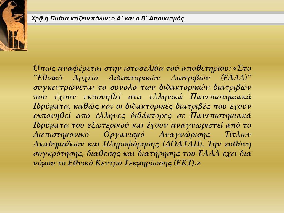 Όπως αναφέρεται στην ιστοσελίδα τού αποθετηρίου: «Στο Εθνικό Αρχείο Διδακτορικών Διατριβών (ΕΑΔΔ) συγκεντρώνεται το σύνολο των διδακτορικών διατριβών που έχουν εκπονηθεί στα ελληνικά Πανεπιστημιακά Ιδρύματα, καθώς και οι διδακτορικές διατριβές που έχουν εκπονηθεί από έλληνες διδάκτορες σε Πανεπιστημιακά Ιδρύματα του εξωτερικού και έχουν αναγνωριστεί από το Διεπιστημονικό Οργανισμό Αναγνώρισης Τίτλων Ακαδημαϊκών και Πληροφόρησης (ΔΟΑΤΑΠ).