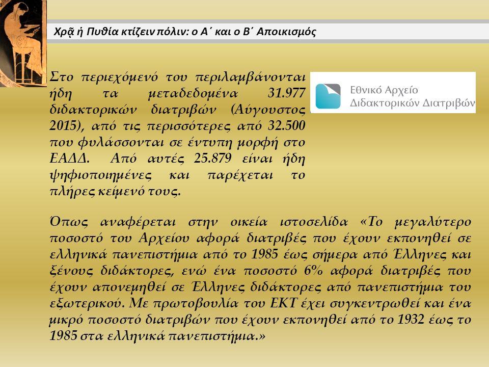 Στο περιεχόμενό του περιλαμβάνονται ήδη τα μεταδεδομένα 31.977 διδακτορικών διατριβών (Αύγουστος 2015), από τις περισσότερες από 32.500 που φυλάσσονται σε έντυπη μορφή στο ΕΑΔΔ.