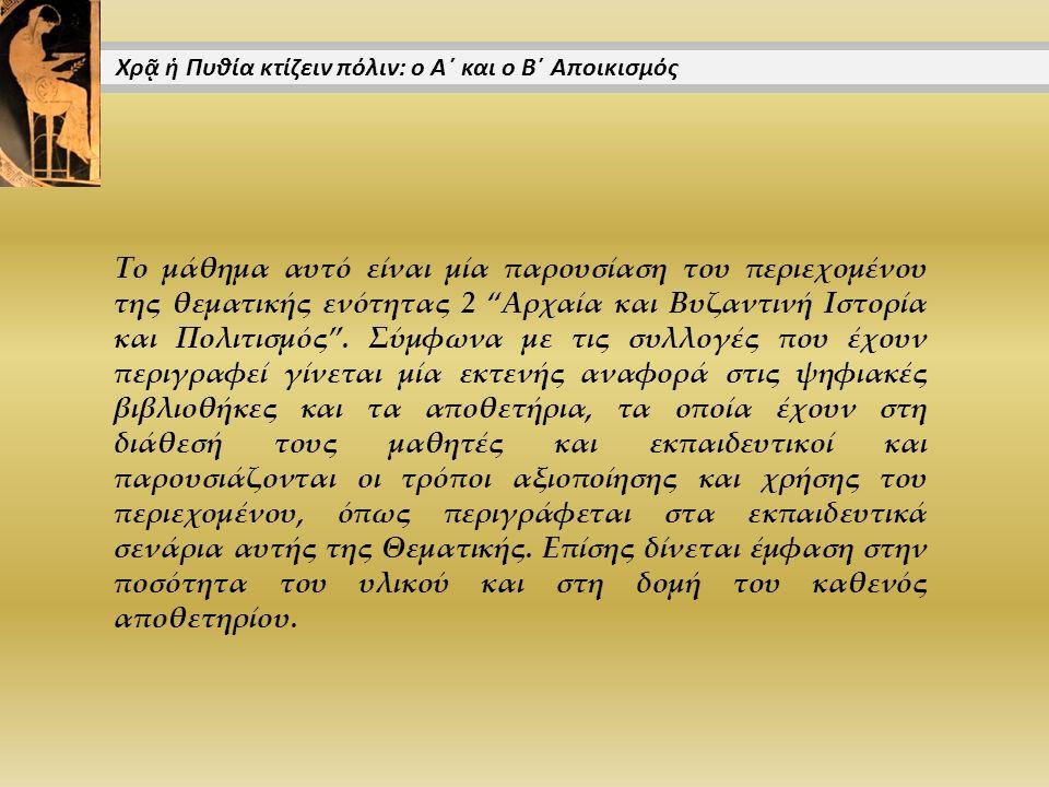 Χρᾷ ἡ Πυθία κτίζειν πόλιν: ο Α΄ και ο Β΄ Αποικισμός Το μάθημα αυτό είναι μία παρουσίαση του περιεχομένου της θεματικής ενότητας 2 Αρχαία και Βυζαντινή Ιστορία και Πολιτισμός .