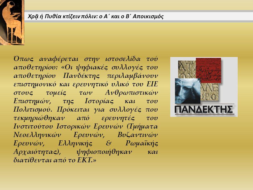 Όπως αναφέρεται στην ιστοσελίδα τού αποθετηρίου: «Οι ψηφιακές συλλογές του αποθετηρίου Πανδέκτης περιλαμβάνουν επιστημονικό και ερευνητικό υλικό του ΕΙΕ στους τομείς των Ανθρωπιστικών Επιστημών, της Ιστορίας και του Πολιτισμού.