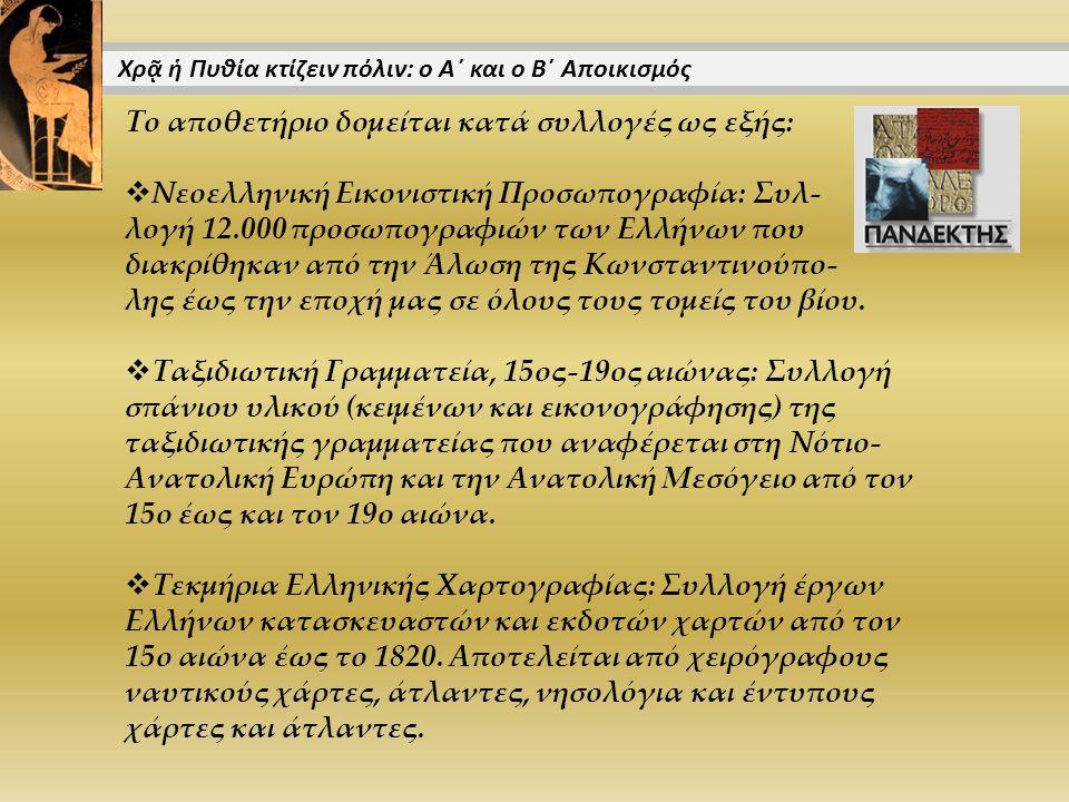 Το αποθετήριο δομείται κατά συλλογές ως εξής:  Νεοελληνική Εικονιστική Προσωπογραφία: Συλ- λογή 12.000 προσωπογραφιών των Ελλήνων που διακρίθηκαν από την Άλωση της Κωνσταντινούπο- λης έως την εποχή μας σε όλους τους τομείς του βίου.