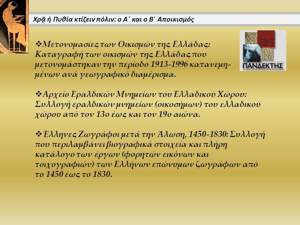  Μετονομασίες των Οικισμών της Ελλάδας: Καταγραφή των οικισμών της Ελλάδας που μετονομάστηκαν την περίοδο 1913-1996 κατανεμη- μένων ανά γεωγραφικό διαμέρισμα.