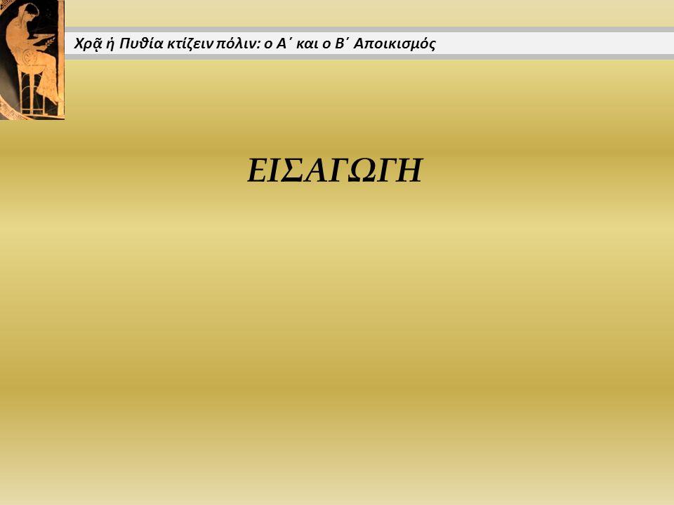 ΕΙΣΑΓΩΓΗ Χρᾷ ἡ Πυθία κτίζειν πόλιν: ο Α΄ και ο Β΄ Αποικισμός