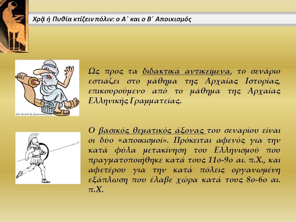 Ως προς τα διδακτικά αντικείμενα, το σενάριο εστιάζει στο μάθημα της Αρχαίας Ιστορίας, επικουρούμενο από το μάθημα της Αρχαίας Ελληνικής Γραμματείας.