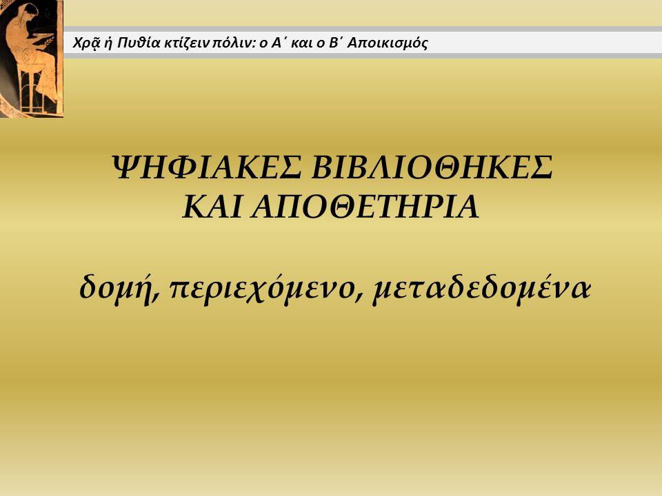 ΨΗΦΙΑΚΕΣ ΒΙΒΛΙΟΘΗΚΕΣ ΚΑΙ ΑΠΟΘΕΤΗΡΙΑ δομή, περιεχόμενο, μεταδεδομένα Χρᾷ ἡ Πυθία κτίζειν πόλιν: ο Α΄ και ο Β΄ Αποικισμός