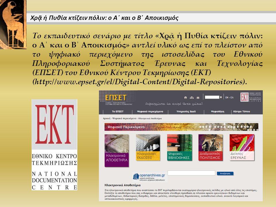 Το εκπαιδευτικό σενάριο με τίτλο «Χρᾷ ἡ Πυθία κτίζειν πόλιν: ο Α΄ και ο Β΄ Αποικισμός» αντλεί υλικό ως επί το πλείστον από το ψηφιακό περιεχόμενο της ιστοσελίδας του Εθνικού Πληροφοριακού Συστήματος Έρευνας και Τεχνολογίας (ΕΠΣΕΤ) του Εθνικού Κέντρου Τεκμηρίωσης (ΕΚΤ) (http://www.epset.gr/el/Digital-Content/Digital-Repositories).