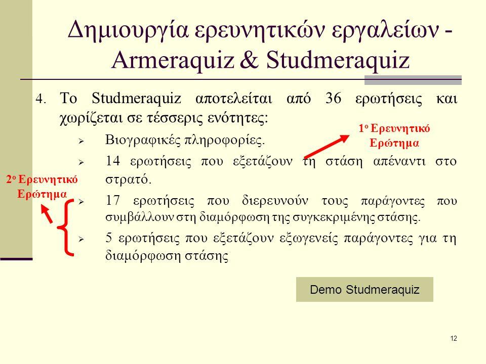 4. Το Studmeraquiz αποτελείται από 36 ερωτήσεις και χωρίζεται σε τέσσερις ενότητες:  Βιογραφικές πληροφορίες.  14 ερωτήσεις που εξετάζουν τη στάση α