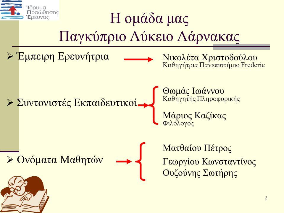 2 Η ομάδα μας Παγκύπριο Λύκειο Λάρνακας  Έμπειρη Ερευνήτρια  Συντονιστές Εκπαιδευτικοί  Ονόματα Μαθητών Νικολέτα Χριστοδούλου Καθηγήτρια Πανεπιστήμ
