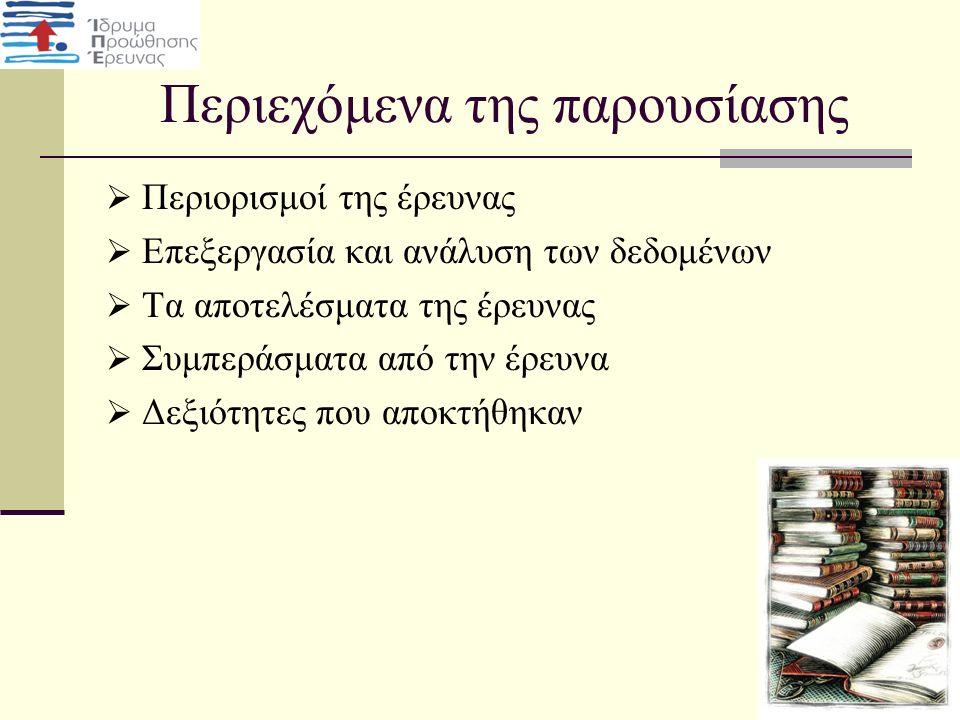 4 Περιεχόμενα της παρουσίασης  Περιορισμοί της έρευνας  Επεξεργασία και ανάλυση των δεδομένων  Τα αποτελέσματα της έρευνας  Συμπεράσματα από την έ