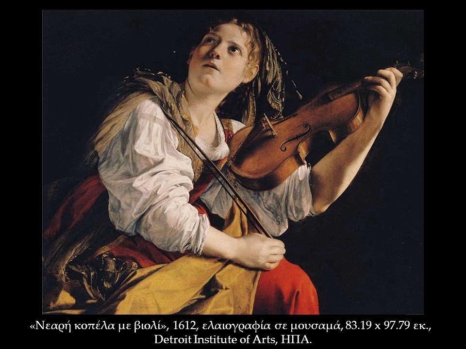 «Νεαρή κοπέλα με βιολί», 1612, ελαιογραφία σε μουσαμά, 83.19 x 97.79 εκ., Detroit Institute of Arts, ΗΠΑ.