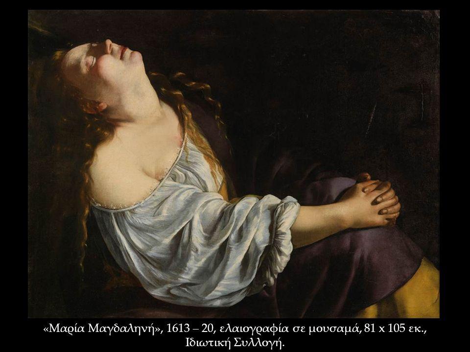 «Μαρία Μαγδαληνή», 1613 – 20, ελαιογραφία σε μουσαμά, 81 x 105 εκ., Ιδιωτική Συλλογή.