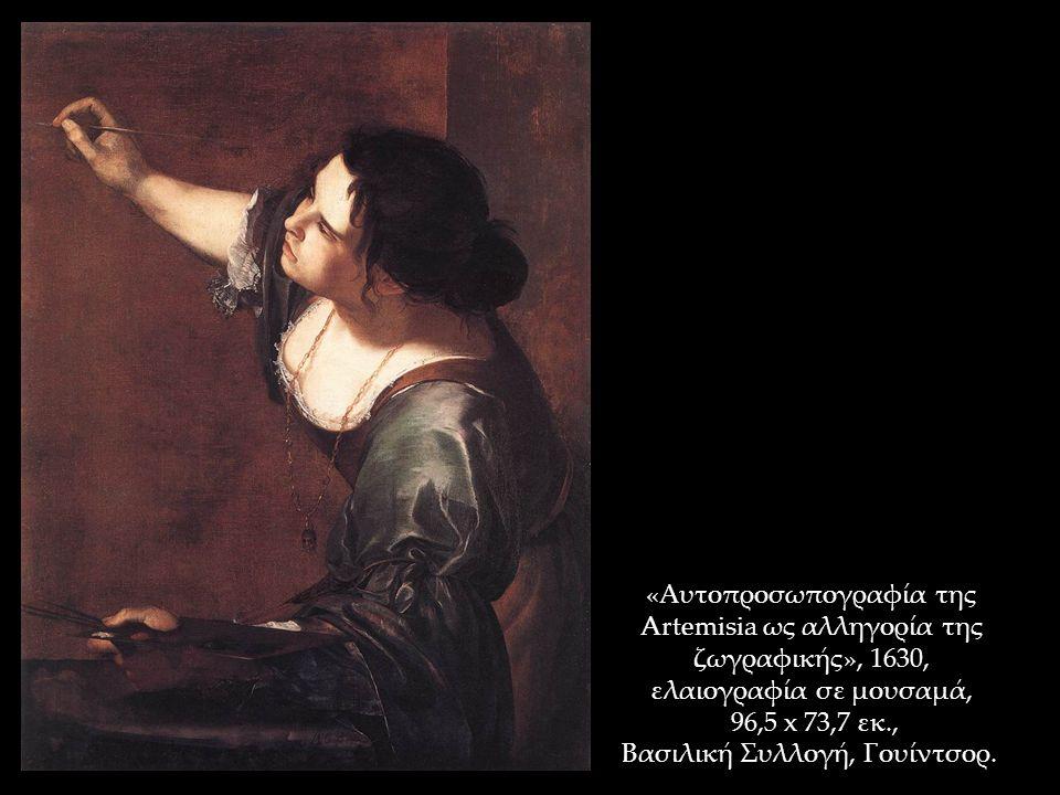 «Αυτοπροσωπογραφία της Artemisia ως αλληγορία της ζωγραφικής», 1630, ελαιογραφία σε μουσαμά, 96,5 x 73,7 εκ., Βασιλική Συλλογή, Γουίντσορ.
