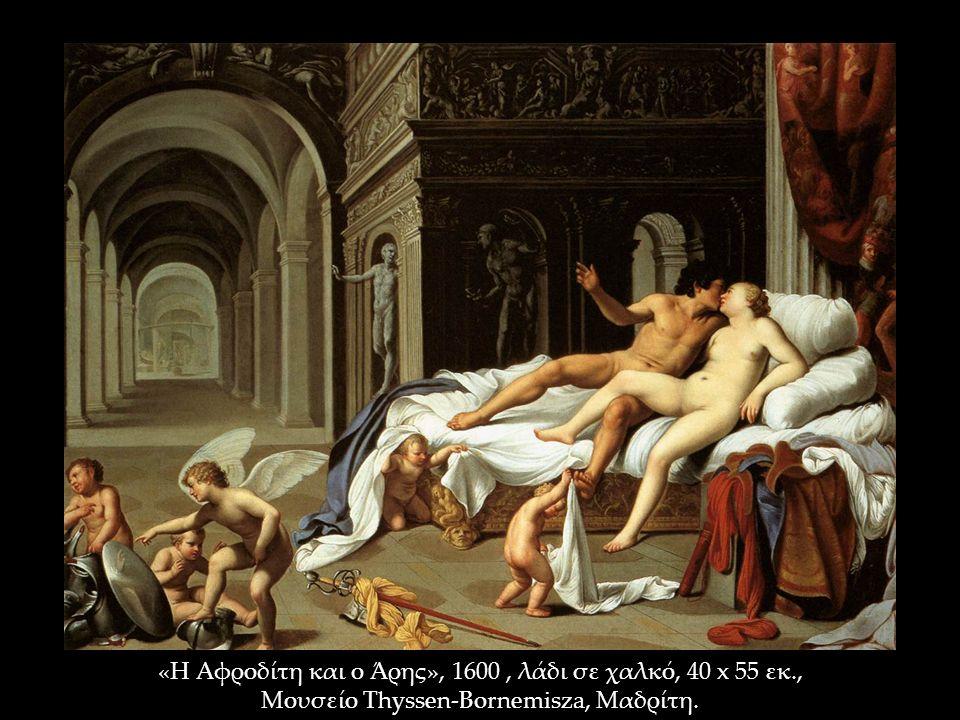 «Η Αφροδίτη και ο Άρης», 1600, λάδι σε χαλκό, 40 x 55 εκ., Μουσείο Thyssen-Bornemisza, Μαδρίτη.