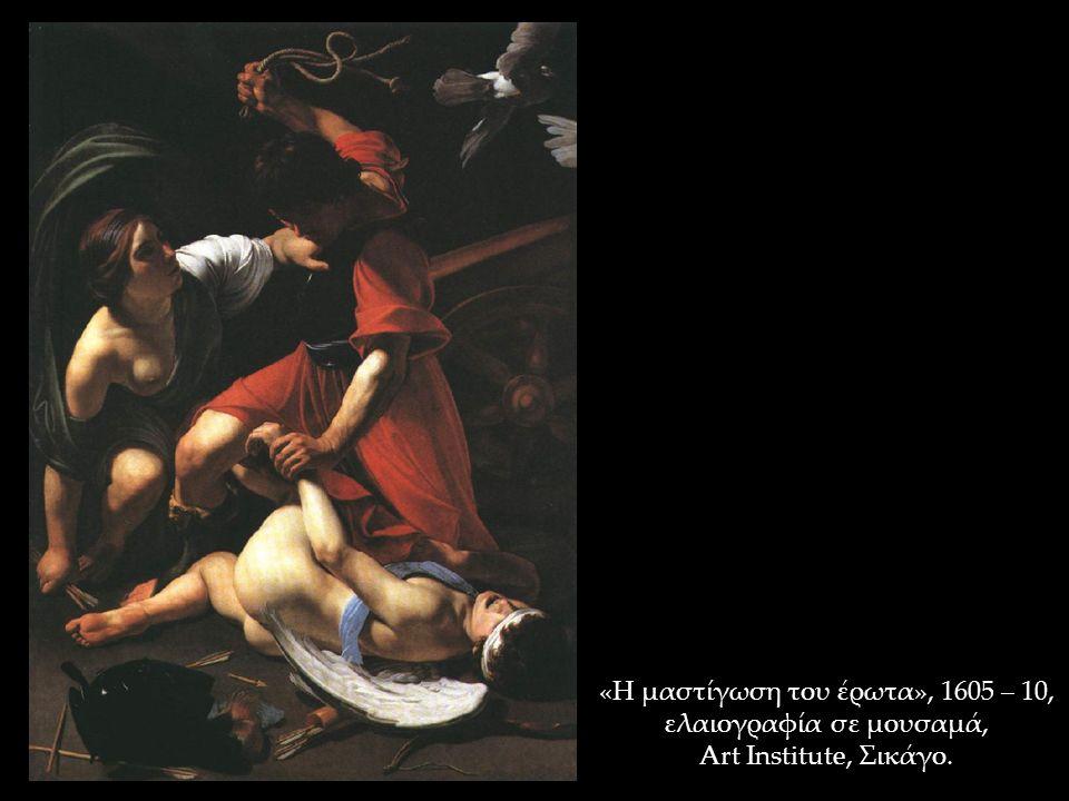 «Η μαστίγωση του έρωτα», 1605 – 10, ελαιογραφία σε μουσαμά, Art Institute, Σικάγο.