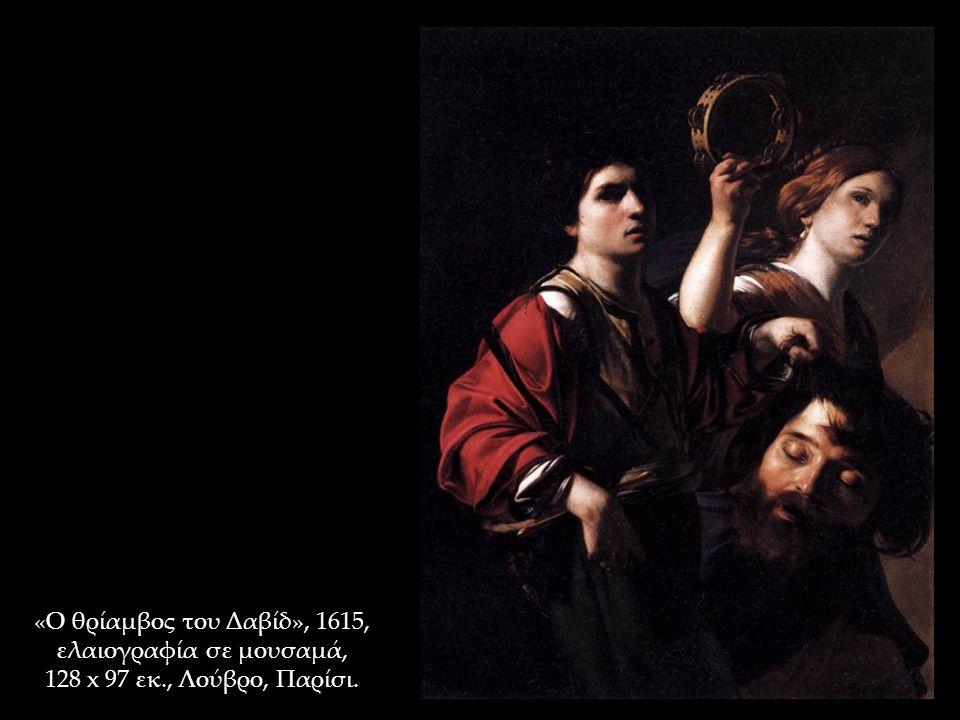 «Ο θρίαμβος του Δαβίδ», 1615, ελαιογραφία σε μουσαμά, 128 x 97 εκ., Λούβρο, Παρίσι.